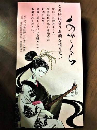 【日本酒】阿櫻🌸番外編『宴-UTAGE-』特別純米 ツバキアンナ✨SPver 特別限定蔵出し 令和1BY🆕_e0173738_14331556.jpg
