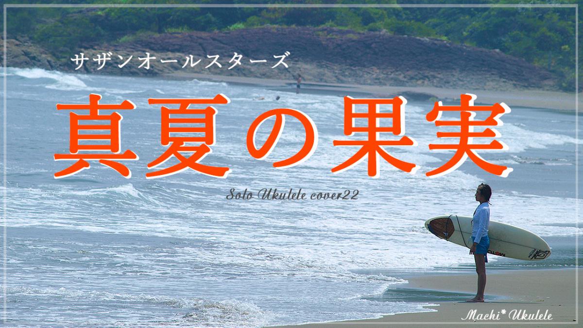ウクレレ演奏動画22:真夏の果実。_c0101341_15161153.jpg