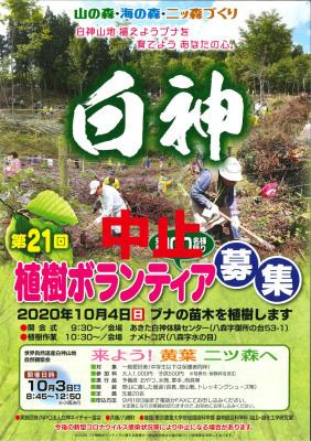 2020植樹ボランティア中止のお知らせ_a0134158_11470130.jpg