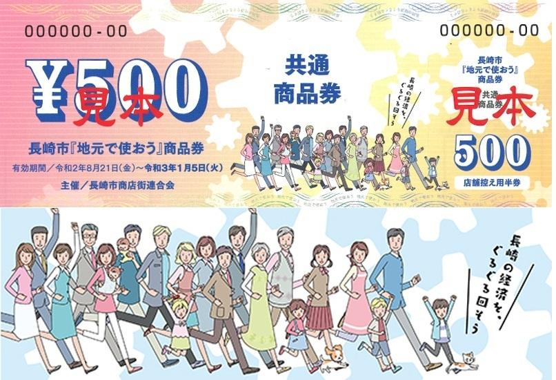 長崎市『地元で使おう』商品券_d0174865_17395291.jpg
