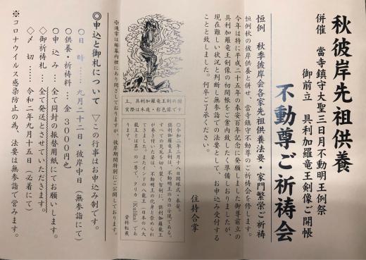秋彼岸と不動尊のご祈祷会(無参詣)_a0274383_20032402.jpg