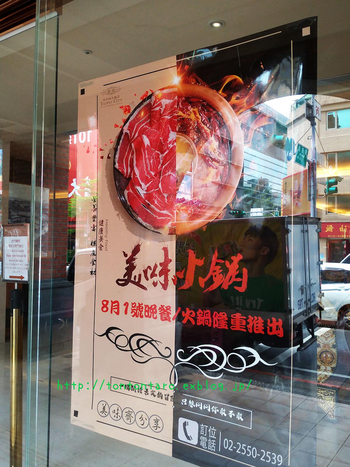 生まれ変わった台北城大飯店2樓、「大稻埕風味餐廳」のお値打ち感は異常(再び)_a0112888_01112899.jpg