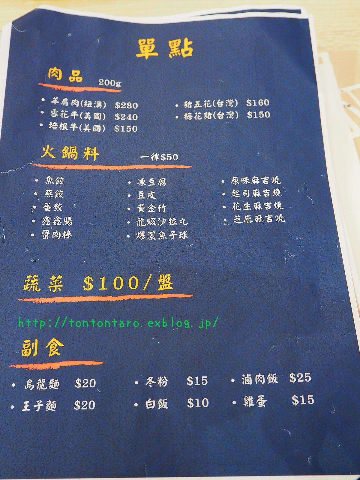 生まれ変わった台北城大飯店2樓、「大稻埕風味餐廳」のお値打ち感は異常(再び)_a0112888_01142120.jpg