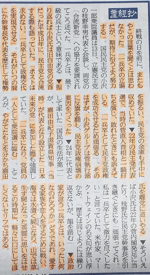 全国の皆さん、昭和天皇や特攻隊で亡くなられた英霊を侮辱する展示を、税金を使って開催した大村氏のリコールのため、愛知県を中心に全国から応援しましょう。_c0186691_08172711.jpg