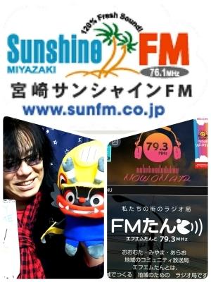 酷暑!週の〆は宮崎SUN FMと故郷 FMたんと「くるナイ」で_b0183113_09210551.jpg