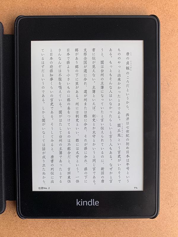 欣喜堂書体でkindleの電子書籍を読む方法_a0386342_19150271.jpg