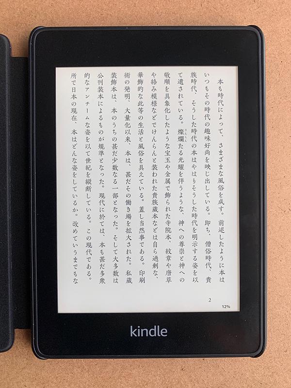 欣喜堂書体でkindleの電子書籍を読む方法_a0386342_19151819.jpg