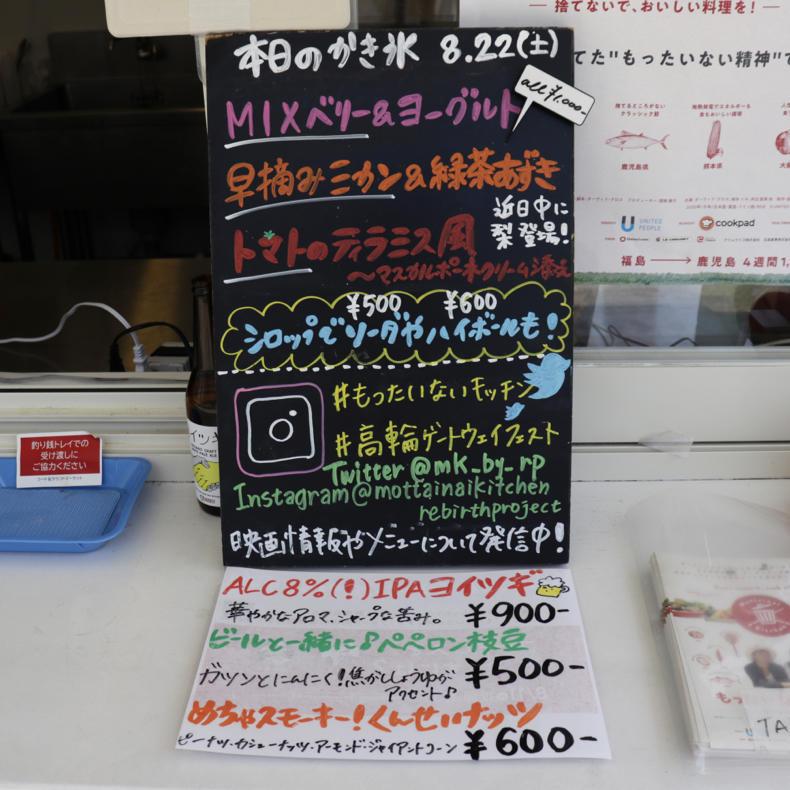 「もったいないキッチン」で139gのおにぎりを食べました_c0060143_12323058.jpg