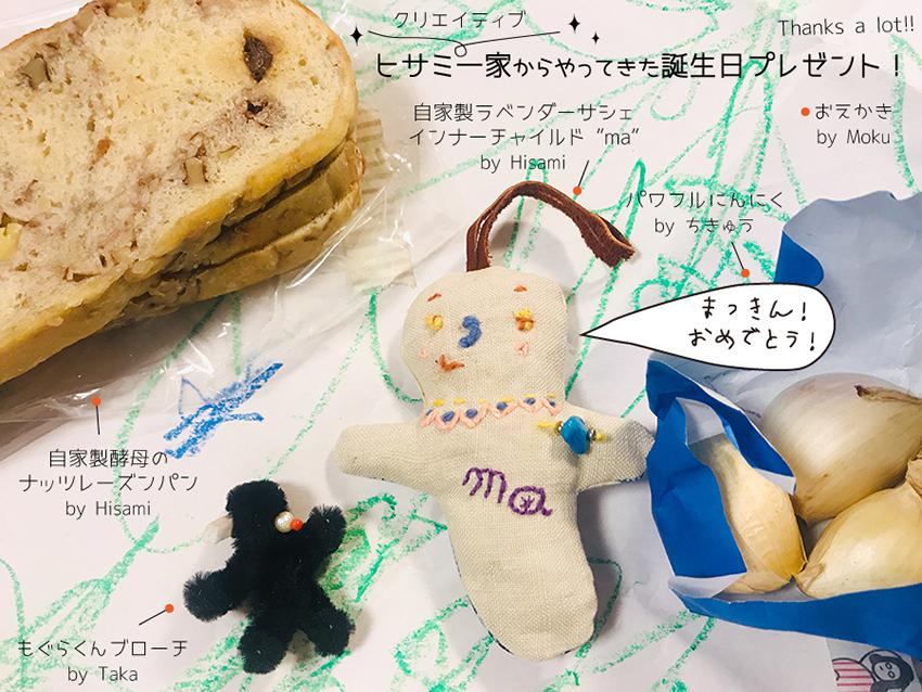 誕生日プレゼントスペシアル*Hisami\'s artworks ラベンダーのサシェ『ma』と仲間たち!_d0018646_14395669.jpg