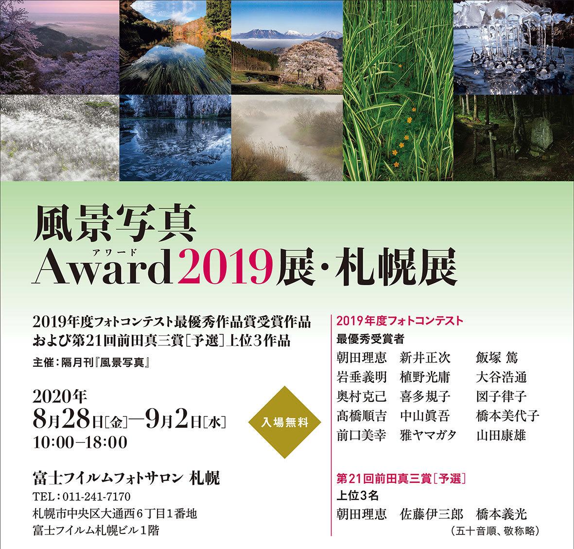 風景写真Award2019展・札幌展 8月28日(金)から開催します!_c0142549_09082088.jpg