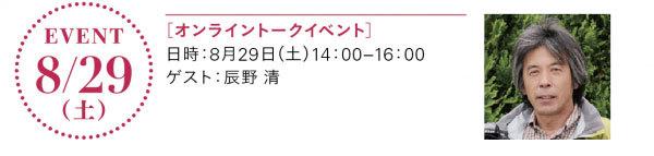 風景写真Award2019展・札幌展 8月28日(金)から開催します!_c0142549_10532629.jpg