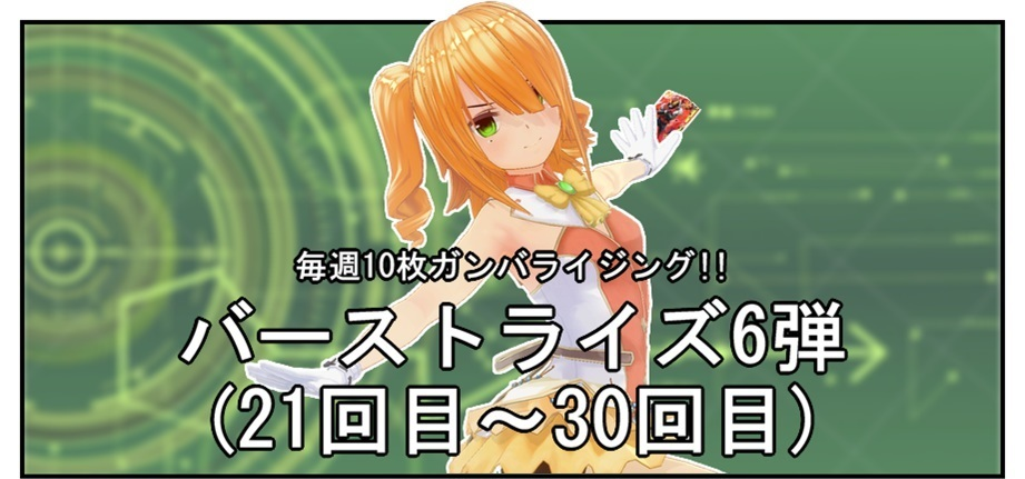 【毎週10枚ガンバライジング!】 バーストライズ6弾(21回目~30回目)_f0205396_12030529.jpg
