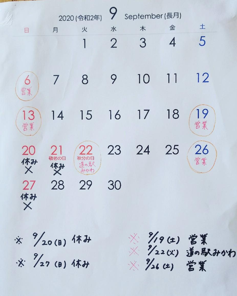 9月の営業日のお知らせ_e0226604_10524652.jpg