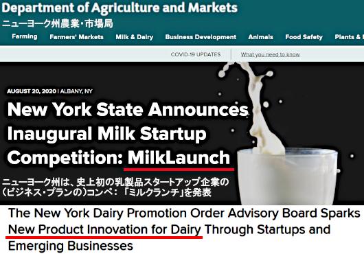 NY州史上初、牛乳・乳製品関連起業家向けコンペ、『ミルクランチ』(MilkLaunch)発表_b0007805_21230446.jpg