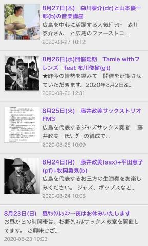 広島 Jazzlive Cominジャズライブカミン 明日8月24日月曜日からの演目_b0115606_12032274.jpeg
