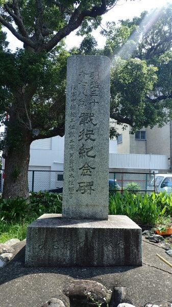 和歌浦忠魂碑 明治37、8年戦役記念碑_c0367107_15215676.jpg