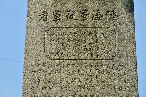 和歌浦忠魂碑 明治37、8年戦役記念碑_c0367107_17020860.jpg