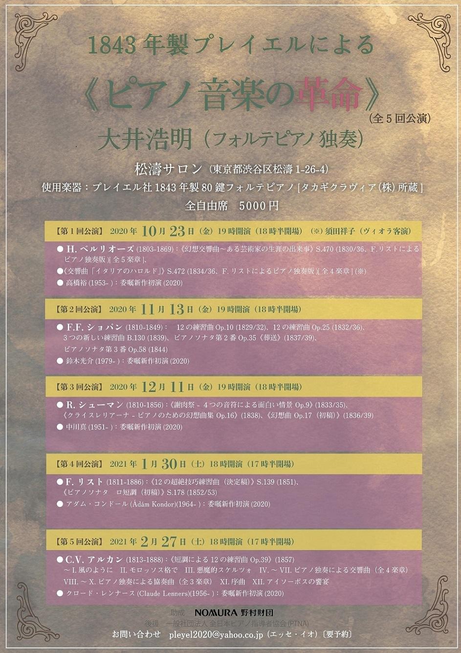 1843年製プレイエルによる《ピアノ音楽の革命》(全5回公演) (2021/02/19 update)_c0050810_14290832.jpg