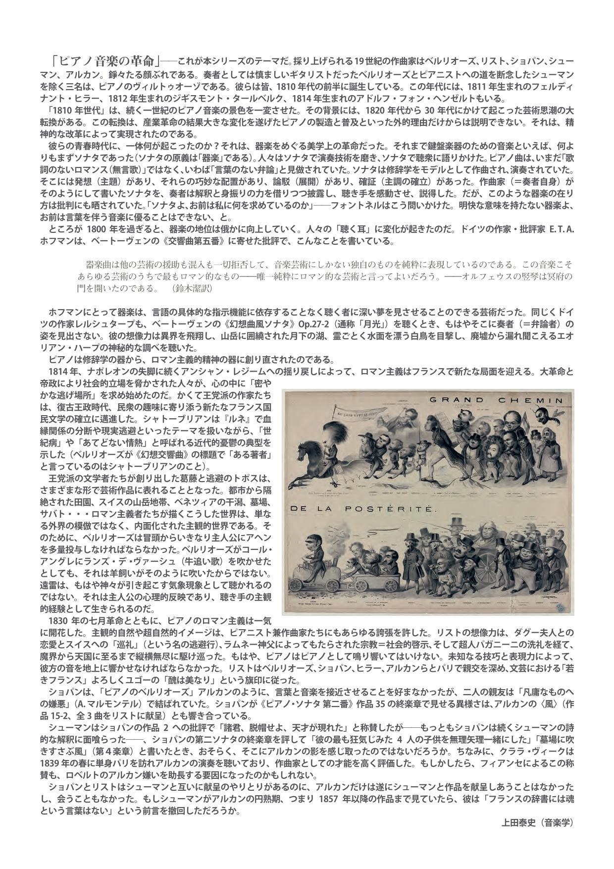 1843年製プレイエルによる《ピアノ音楽の革命》(全5回公演) (2021/02/19 update)_c0050810_14292136.jpg