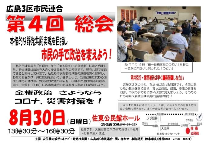 8月30日(日) 広島3区市民連合総会_e0094315_10200798.jpg