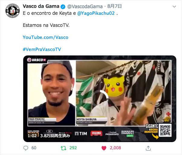 創立【122周年】続々と公式採用!@VascodaGama 公式でブラジルリーグBrasileirãoの公式戦第4節の告知にも採用!_b0032617_16422421.jpg