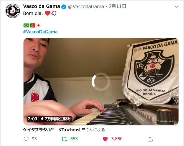 創立【122周年】続々と公式採用!@VascodaGama 公式でブラジルリーグBrasileirãoの公式戦第4節の告知にも採用!_b0032617_16492171.jpg