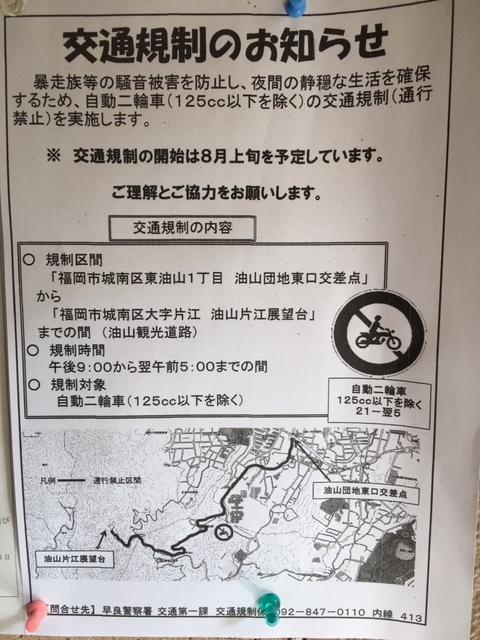 2020/8/23 西戸崎&志賀島に続き、油山も 交通規制になりました。_a0110720_15373495.jpg