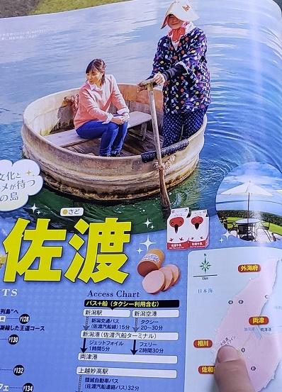 新潟♪佐渡島❤️_a0324226_11515436.jpg
