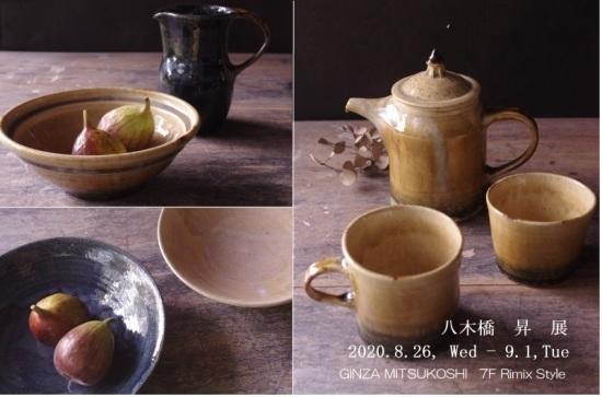 『 八木橋 昇  』展_b0148849_21590634.jpg