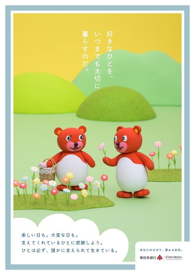 東日本銀行ポスター 「あなたのそばで、夢みる未来。」vol.5 暮らす編_d0125457_10023540.jpg