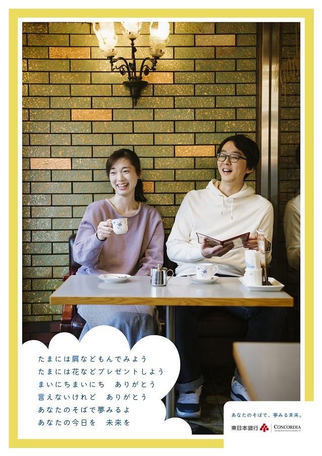 東日本銀行ポスター 「あなたのそばで、夢みる未来。」vol.5 暮らす編_d0125457_10024212.jpg