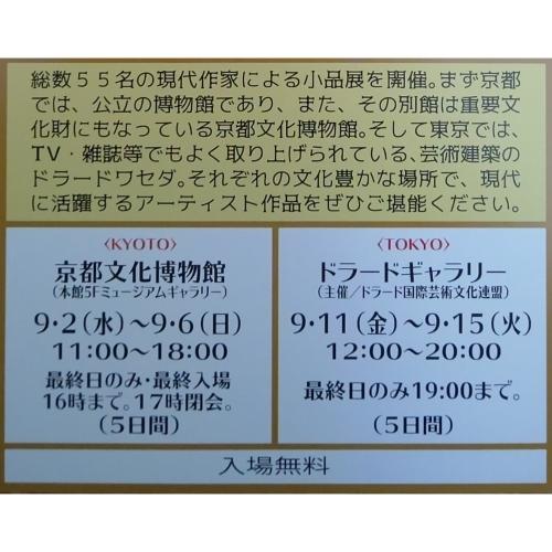 <第2回 ドラード芸術祭>のお知らせ_e0255970_13355371.jpg