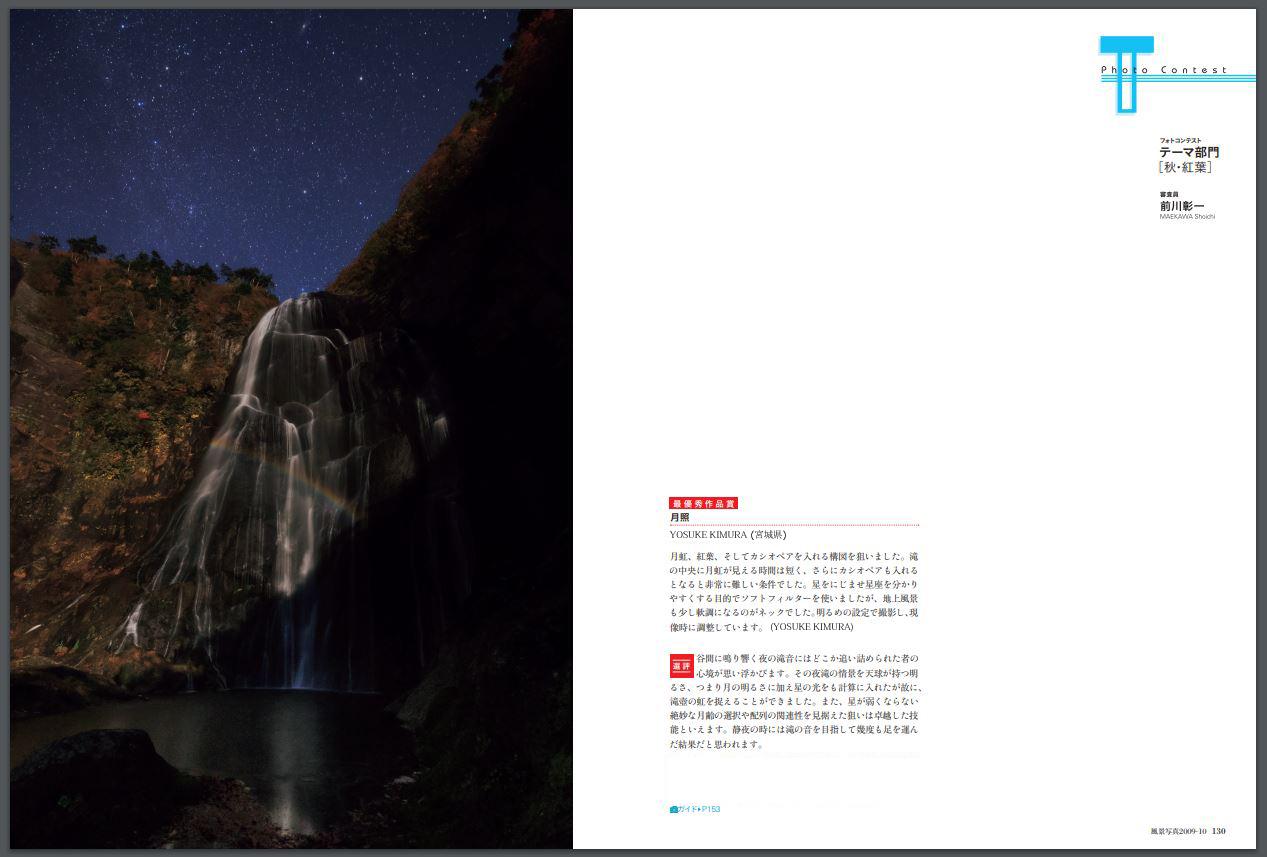 隔月刊 風景写真 2020 9-10号T部門[秋・紅葉]最優秀作品賞_b0191074_16034357.jpg