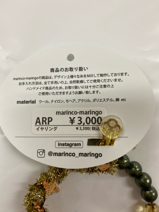 マリンコマリンゴ marinco-maringo Ring ピアス イヤリング_e0076692_18395666.jpg