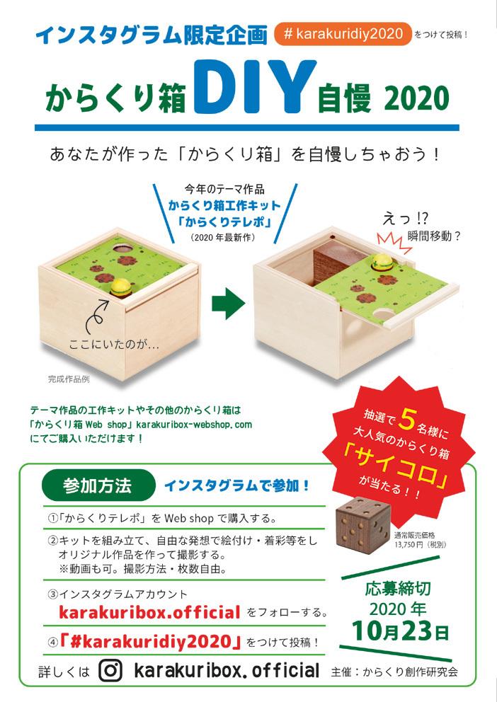 からくり箱DIY自慢2020 開催!!_a0220500_13120223.jpg