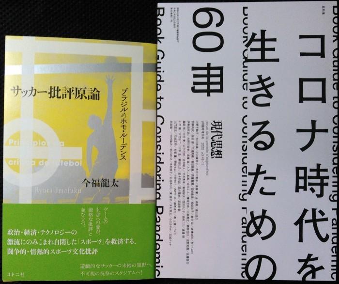 本日搬入:今福龍太『サッカー批評原論』コトニ社、ほか注目新刊_a0018105_14404972.jpg
