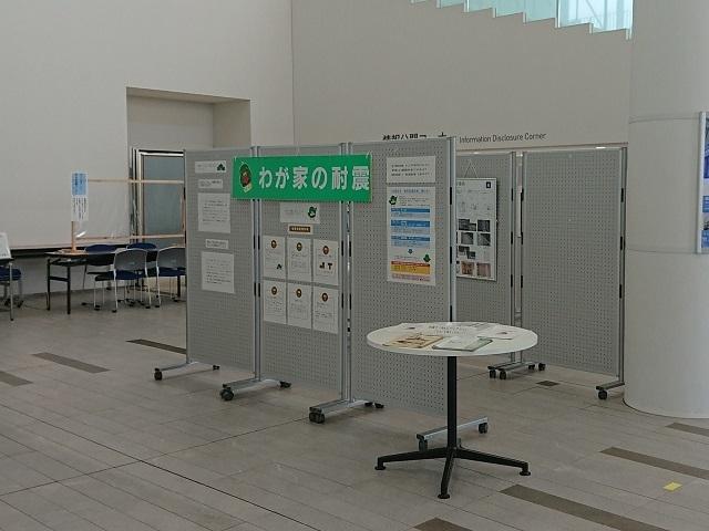「わが家の耐震」の展示・・・習志野市役所グランドフロアにて_c0236527_22401160.jpg