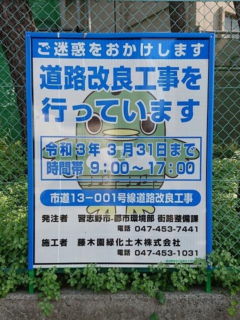 県立津田沼高校西側の道路拡幅工事・・・歩道と自転車通行帯の整備_c0236527_23234652.jpg