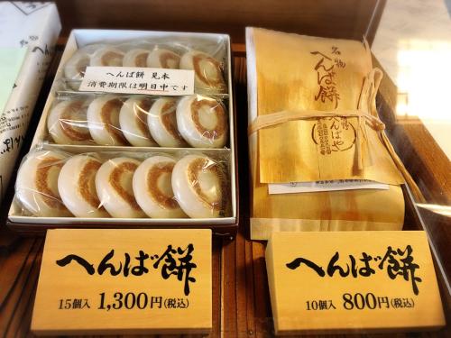 へんばや商店本店_e0292546_06382678.jpg