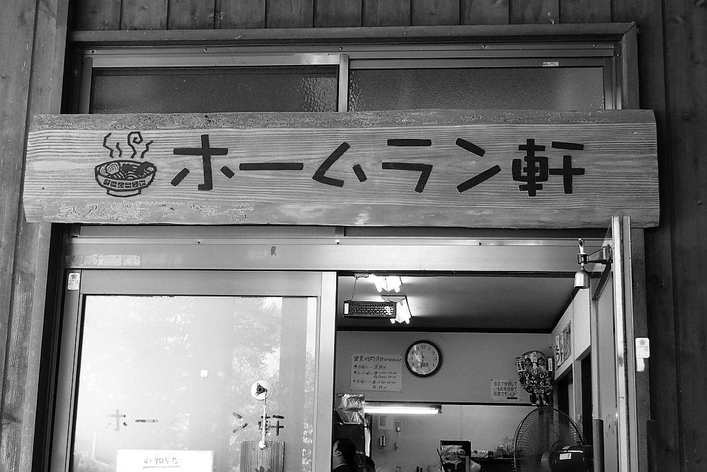 二俣「ホームラン軒」で特製中華そば_e0220163_15372353.jpg