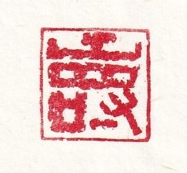 「寿」を彫る_a0030594_20461471.jpg