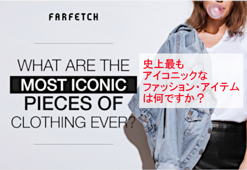 史上最もアイコニックなファッション・アイテムとは、何でしょう?_b0007805_05552924.jpg