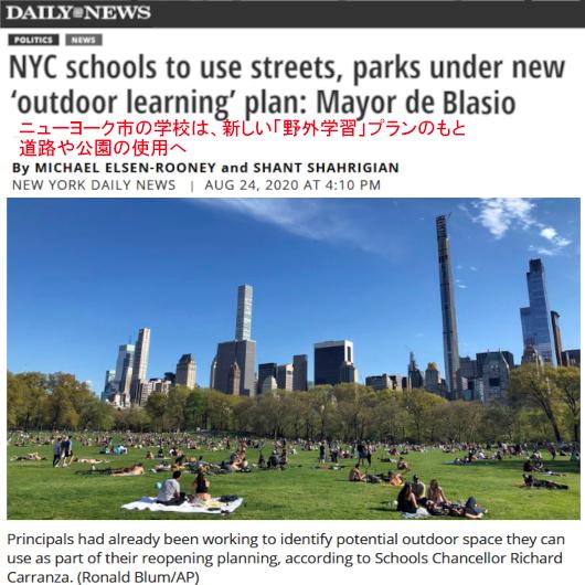 ニューヨーク市の学校、道路や公園での「屋外学習」も選択肢に!_b0007805_23051820.jpg