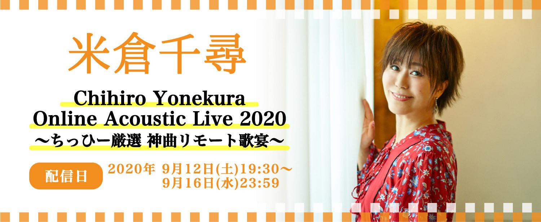 9月12日(土) 初のオンラインによる生配信ライブ開催決定!チケット発売開始❤️_a0114206_14465793.jpeg