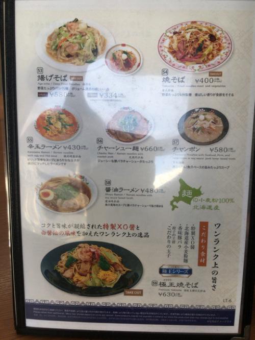 「餃子の王将 博多駅前店」炒飯&焼そばの黄金タッグが好きです_c0403415_21024229.jpg