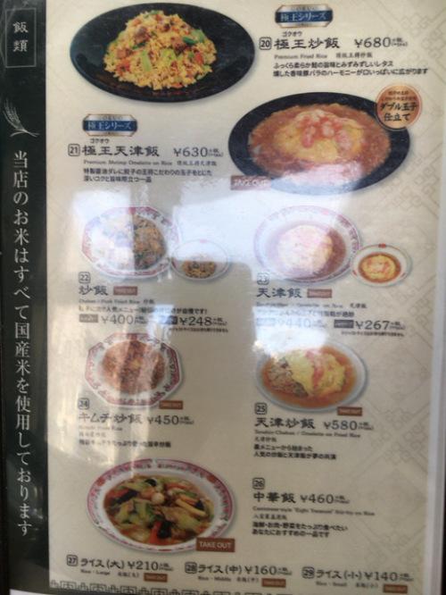「餃子の王将 博多駅前店」炒飯&焼そばの黄金タッグが好きです_c0403415_21024357.jpg