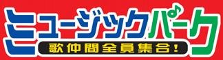 8月28日(金)テレビ埼玉で放映中の 「ミュージックパーク・歌仲間全員集合」に出演します。_e0124015_19052177.png