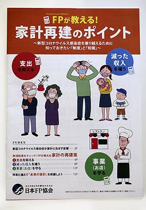 コロナ関連の小冊子のお仕事です/日本FP協会様_f0165332_21575212.jpg