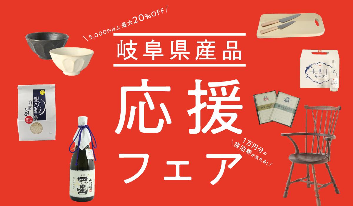 5,000円以上で最大20%OFF 岐阜県産品応援フェアは2021年1月3日まで