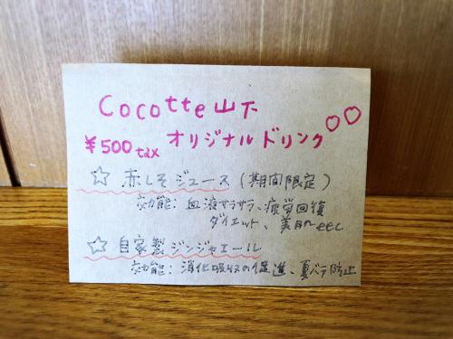 ココット山下_e0292546_03361672.jpg